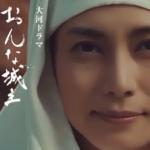 【視聴率】NHK大河『おんな城主 直虎』第17話の視聴率がもうガチでヤバすぎる…