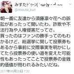 【悲報】須藤凜々花ついにヲタから訴えられるwww