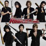 【悲報】「ROOKIES」デスドラマだったwww小出恵介ほか出演者の悲惨すぎる運命wwwwwwww
