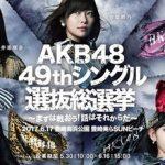 【※随時更新】AKB48選抜総選挙「49thシングル選抜メンバー」(1位~16位)
