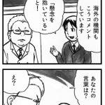 【画像】漫画家「自分の言いたいこと漫画のキャラに言わせたろ!!!www」