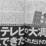 長谷川豊 「私が国会議員になったらフジテレビの放送免許を取り消す」
