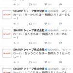 【悲報】シャープ株式会社さんのTwitterのノリwwwwwwwwwwwww