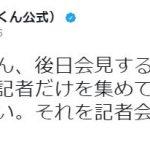 【悲報】NMB須藤凜々花の記者会見、いつの間にか終わってたwwwwwwwwwwwwwww
