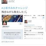 【画像】Twitterで「上坂すみれチャレンジ」なるものが流行中 性的なリプを送りブロックされなければ成功wwwwwwwwwwww