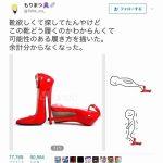 【画像】この赤いヒール、どうやって履くの?Twitterで大喜利がはじまるwwwwwww