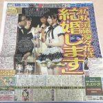 須藤凛々花さん結婚宣言でファン名言「ミッキーは人前で頭をはずすことはないんやで」