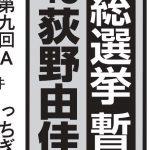 【週刊文春】NGT 荻野由佳の記事の内容が判明・・・