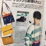 東京のオシャレ男子の間でこの小さなバッグが今超流行ってるらしい (※画像あり)