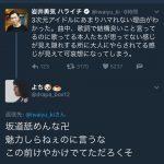 【悲報】 ハライチ岩井 アイドルを馬鹿にする→坂道オタクから批判殺到し炎上