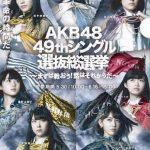 【悲報】AKB48総選挙 沖縄開催の本当の理由がヤバイwwwwwww