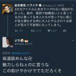 【悲報】ハライチ岩井、アイドルを馬鹿にする→坂道オタクから批判殺到し炎上wwwwwww
