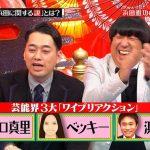 【悲報】浜田、USJ出禁