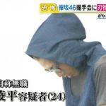 【狂気】欅坂46握手会で逮捕された男の供述が怖すぎwwwwwwwwwwwwwwwww