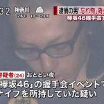 【画像】欅坂46握手会で逮捕の男の「新たな供述内容」がガチでヤベええええええええええええ