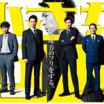 【視聴率】長谷川博己『小さな巨人』最終回の視聴率がガチですげええええええええええええええ