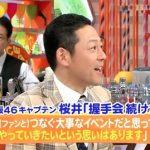 東野幸治「発煙筒事件の後、乃木坂の桜井さんが握手会やりたい、って言ってたのは本気ですか?本当はしたくないでしょ?」