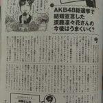 ゲッターズ飯田「須藤凜々花さんはこのタイミングでの結婚はあまり良くないですね」