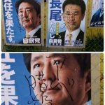 【画像】自民党の選挙ポスターに落書きされて議員が激怒wwwwwwww