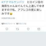 【悲報】川島海荷が深夜アニメのヒロイン声優をやった結果