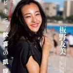 【悲報】板野友美さん(26)wwwwww