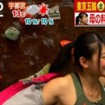【画像】この女子高生クライマーの胸がデケええええええええええええええええええ