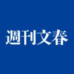【週刊文春】 今 週 の 文 春 砲 は こ れ だ !!!!!