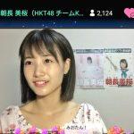 【悲報】HKT48朝長美桜さんからアイドルオーラが消える