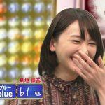 【悲報】新垣結衣さん、ブルーの綴りが分からないwwwwwwwwwww