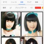 【衝撃】稲田防衛省『若い』で画像検索した結果wwwww