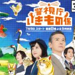 【視聴率】渡部篤郎&橋本環奈『警視庁いきもの係』の初回視聴率がすげえええええええええええええ