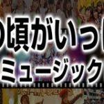 AKB48 MV集発売決定!タイトルは「あの頃がいっぱい」