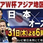 【悲報】サッカー日本代表・オーストラリア戦の予想スタメンの平均年齢wwwwwwww