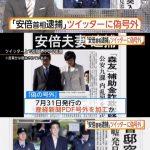 パヨクやらかす 「安倍総理逮捕」等と題した産経新聞の偽号外を作り上げネットに投稿 法的措置を検討へ