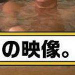 【画像】テレビ東京、女子アナの入浴シーンを見せちゃうwwwwwwwwwwwwww