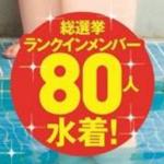 水着サプライズの表紙に「ランクインメンバー80人 水着!」と表示してるので購入したら4人くらい水着じゃなかった。訴えていいよね?