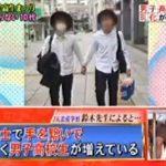 最近の男子高校生同士の遊び「手をつなぐ」「オソロの洋服」「ポッキーゲーム」 (※画像あり)
