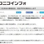 【朗報】ニコニコ生放送の番組延長と配信予約が無料に!! ← 運営もそろそろヤバイと気づき始める・・・
