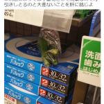 【画像】手に取った商品は元の棚に戻さないと「万引きと大差ない」マナー違反に対する苦言ツイートが話題にwwwwww