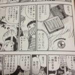 【画像】漫画に出てきた明太子丼を再現した結果wwwwwwwww