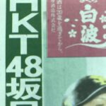西スポがHKT坂口理子に関する重大な情報を入手した模様・・・