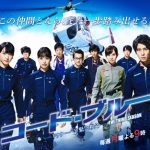 【視聴率】フジ月9・山下智久『コード・ブルー』第7話の視聴率wwwwwwwwwwww