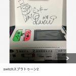 【画像】転売ヤーさん、YouTuberから貰ったサイン入りSwitchを転売してしまうwwwwwwww