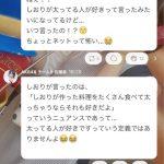 【悲報】佐藤栞さん太っている人が好きだと誤解されてしまう