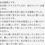 須藤凜々花「私は極悪人です」