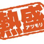 【速報】報ステの「熱盛」商標出願wwwwwwwwww