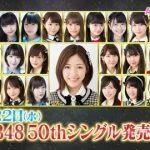 【速報】50thシングルのポジションが判明!?