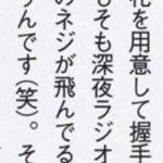 乃木坂メンバー「ブブカの記者にインタビュー捏造されて理解に苦しみました。本当に悲しい」