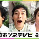 【速報】稲垣吾郎、香取慎吾、草なぎ剛が3日間ぶっ通しでAbemaTV生出演へ!