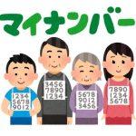 【朗報】マイナンバーカード、インターネットで買い物ができる新サービス開始!!